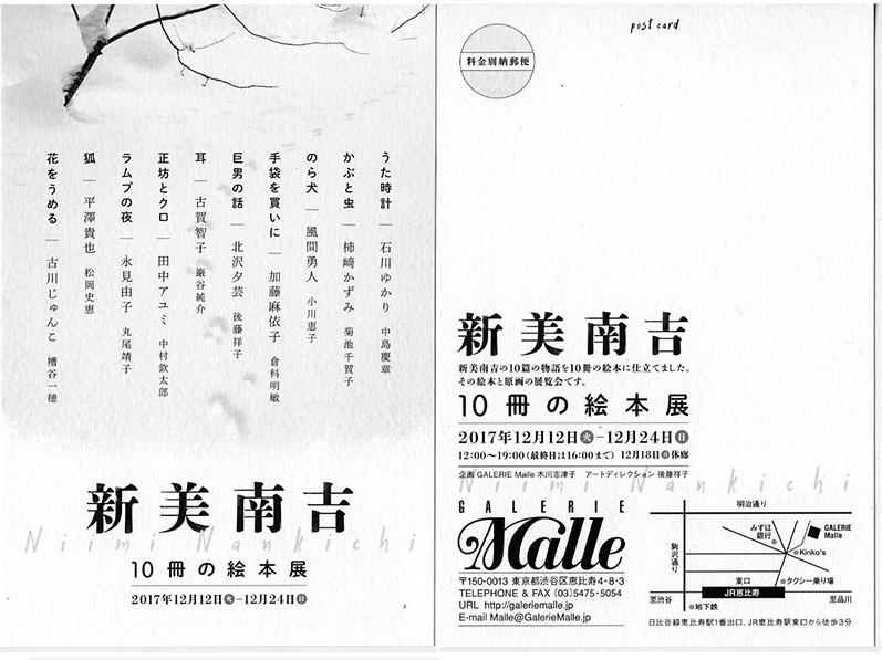 新美南吉10冊の絵本展